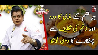 Haldi Kay Fawaid Aur Istemal Ka Tareeqa | Aaj Ka Totka by Chef Gulzar