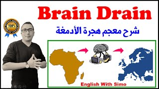 Brain Drain Vocabulary (هجرة الأدمغة) English With Simo