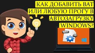 Как добавить BAT-файл или программу в автозагрузку Windows 10 (7,8.1)
