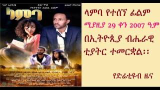 """Lamba"" Ethiopian Movie Inaugurated - DireTube News"