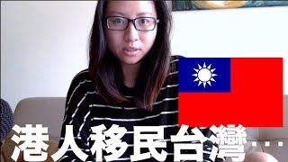 移民台灣、泰國、馬拉等地問題,韓國瑜高雄打造「香港村」|陳怡 ChanYee