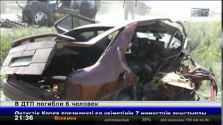 В крупном ДТП в Актюбинской области погибли 6 человек