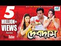 foto Devdas | Shakib Khan | Moushumi | Apu Biswas | New Bangla Movie 2017 | CD Vision