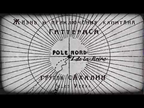 Группа Сахалин - Капитан Гаттерас видео