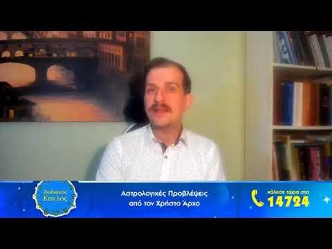 Εγκόσμιες Προβλέψεις και η Είσοδος του Κρόνου στον Υδροχόο, με τον Χρήστο Άρχο