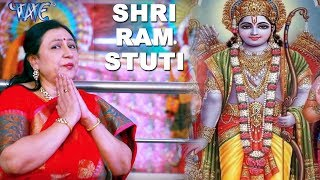 Shree Ram Stuti - Sampurn Hanuman Chalisa - Sangeeta Singh -  Devotional Ram Stuti 2019