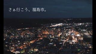 ふくしまPR動画2017さぁ行こう、福島市。