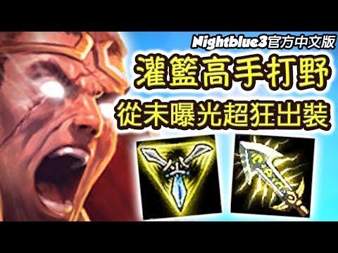 Nightblue3 全物攻流 達瑞斯打野 超OP