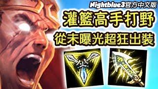 「Nightblue3中文」*OP玩法* 達瑞斯打野 全物攻太好玩啦!超噁心的跑速 空中大灌籃! (中文字幕) -LoL 英雄聯盟