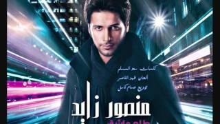 تحميل اغاني منصور زايد - طلع عاشق - ألبوم طلع عاشق 2011 | Mansour Zayed MP3