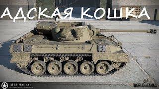 M18 Hellcat - Адская кошка \ Hellcat - Почти гайд - Almost guide