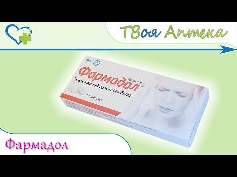 Фармадол таблетки ☛ показания (видео инструкция) описание ✍ отзывы ☺️
