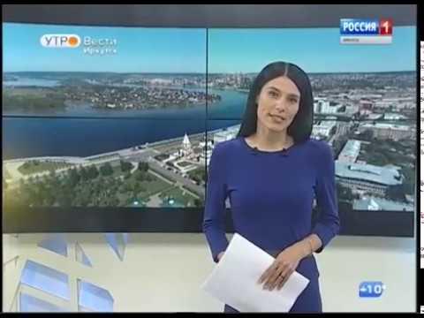 Выпуск «Вести-Иркутск» 12.08.2019 (05:35) видео