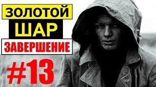 ДОМОВОЙ - Жуткий кошмар игры СТАЛКЕР (!)