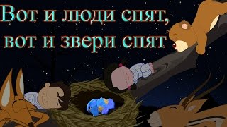 Смотреть онлайн Колыбельные песни детям на ночь
