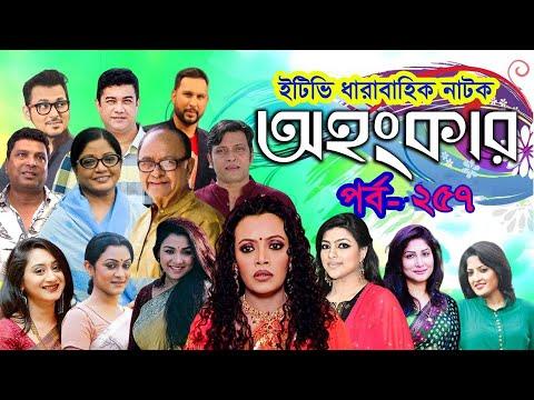 ধারাবাহিক নাটক ''অহংকার'' পর্ব-২৫৭
