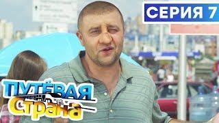 🚆 ПУТЕВАЯ СТРАНА - 7 СЕРИЯ HD | Сериал от ДИЗЕЛЬ ШОУ и ПАПАНЬКИ | Смешная комедия