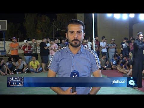 شاهد بالفيديو.. رمضان أهلنا | لعبة المحيبس في ملعب الشعب - بغداد | تقديم: أحمد الحاج