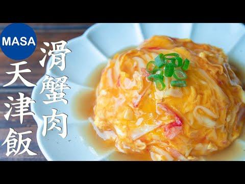 滑蛋料理(天津飯)蟹肉棒口味的作法