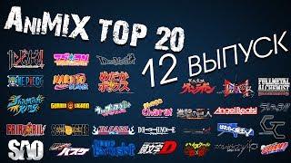 AniMIX TOP 20 Лучших Аниме - 12 выпуск
