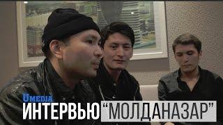 "Интервью ""Молданазар"" Umedia"
