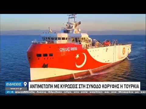 Αντιμέτωπη με κυρώσεις η Τουρκία στη Σύνοδο Κορυφής του Δεκεμβρίου   28/11/2020   ΕΡΤ
