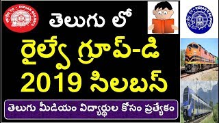 Railway Group D Jobs  2019 Syllabus In Telugu  Rrb Group D Exam Pattern
