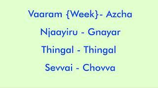 learn malayalam through tamil audio - ฟรีวิดีโอออนไลน์ - ดู