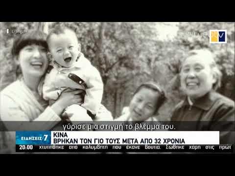 Κίνα | Γονείς βρήκαν τον γιό τους έπειτα από 32 χρόνια | 19/05/2020 | ΕΡΤ