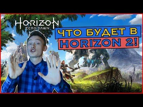 ЧТО БУДЕТ В HORIZON 2!