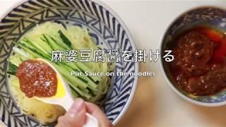 麻婆豆腐醤を使ったアレンジ編