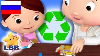 Переработка мусора | Оригинальные песни | LBB Юниор