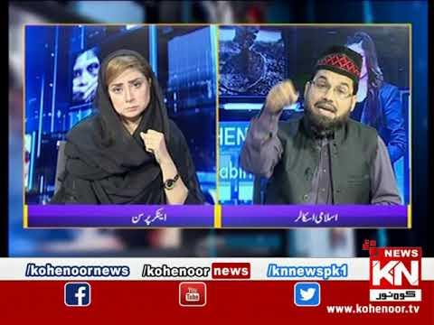Kohenoor@9 With Dr Nabiha Ali Khan 17 August 2021 | Kohenoor News Pakistan