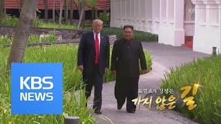 [풀영상] 시사기획 창 - 트럼프와 김정은 가지 않은 길 / KBS뉴스(News)