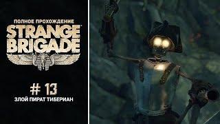 Strange Brigade - #13 - Злой пират Тибериан и его со-братья