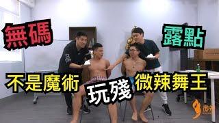 【微辣Manner】加蔥六亳叫埋雞-泰國篇 四個男人兩個裸,瘋狂玩game玩癲左
