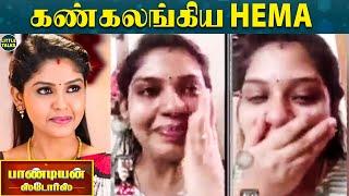 Pandian Stores Hema Husband's Emotional Surprise | Hema Cries On Live | Lockdown Birthday | Sathish