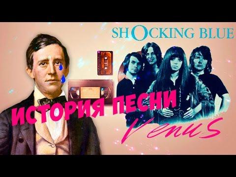 История песни. Shocking Blue - Venus. Плагиат через 121 год.#плагиатнедели