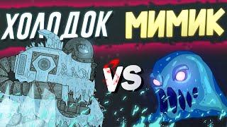 Гладиаторские бои : Холодок vs Мимик - Мультики про танки