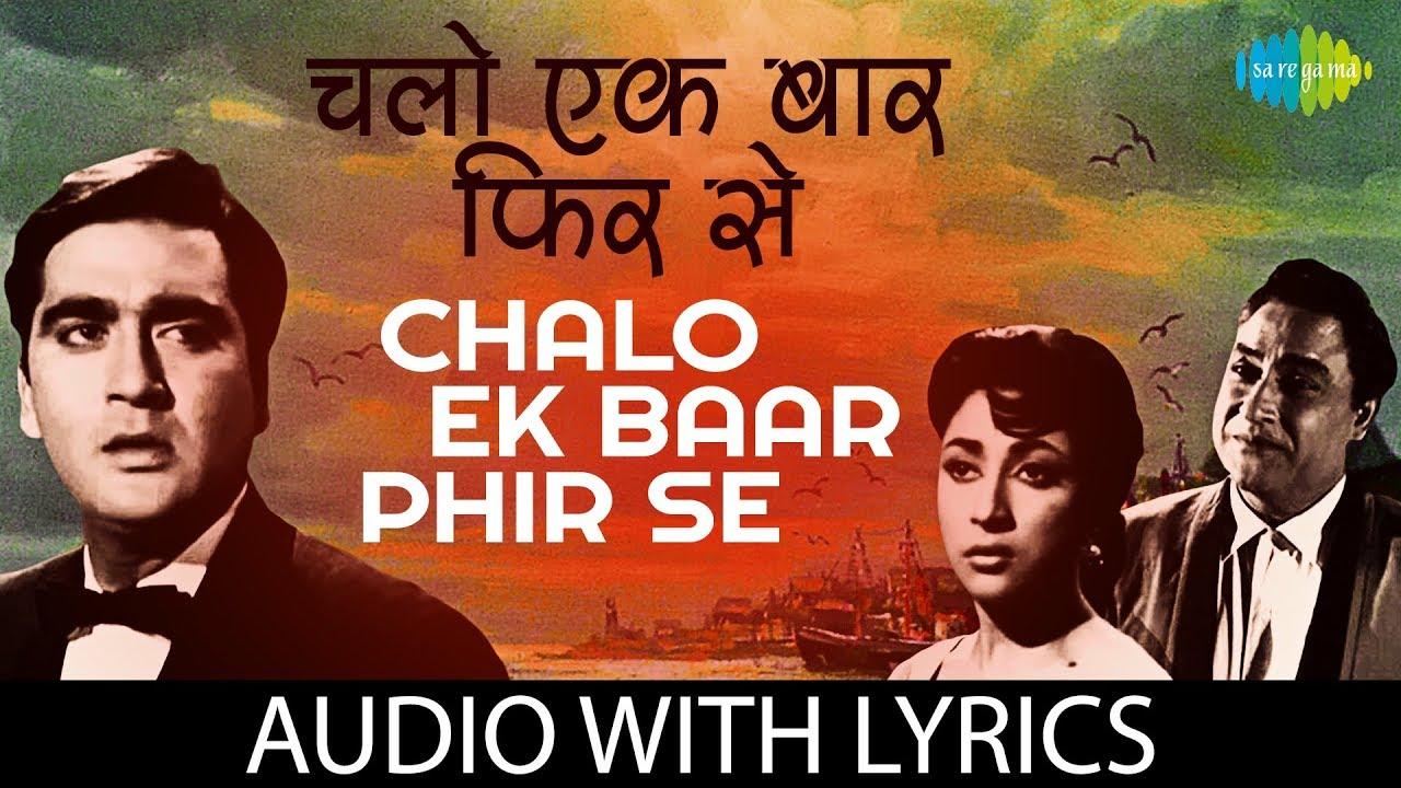 Chalo Ek Bar Phir Se Lyrics