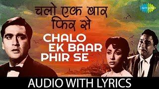 Chalo Ek Baar Phir Se with lyrics | चलो एक बार फिर