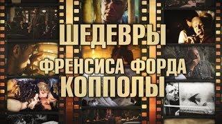 5 шедевров Френсиса Форда Копполы (Шедевры великих режиссеров. Выпуск 1)