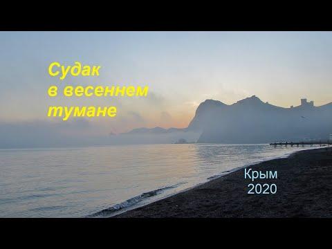 Крым 2020, Судак в тумане. Кипарисовая, Набережная , море в мартовском тумане