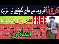 Free internet Offers By Pakistani Telecom Companies || Jazz,Zong,Telenor,Ufone | free internet
