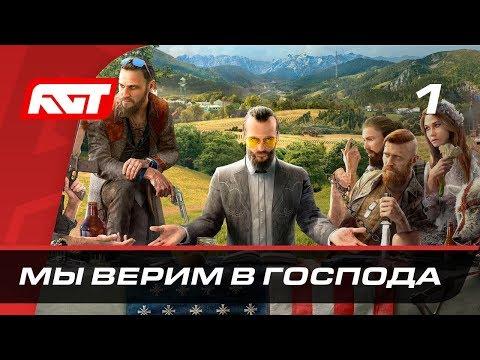 Прохождение Far Cry 5 — Часть 1: Мы верим в Господа ✪ PS4 PRO [4K]
