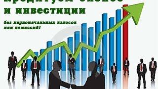 """Консультации по кредитам и инвестициям от компании газета """"Свет маяка"""" - видео"""
