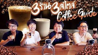 คอกาแฟห้ามพลาด !!! สุดยอด 3 ร้านกาแฟ 3 สไตล์ Coffee Guide☕😲 By Oral-B