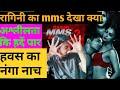 Ragini mms return seaaon 2 - Full webseries | Review | Ragini mms return 2 | All episode | Hot scene