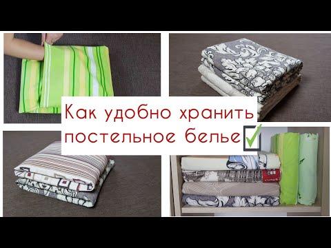 Как складывать постельное белье комплектами👍. Много способов сложить белье компактно.✅
