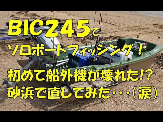 BIC245と2馬力船外機でボートフィッシング!海で船外機のトラブル発生!船が進まない・・・(涙)